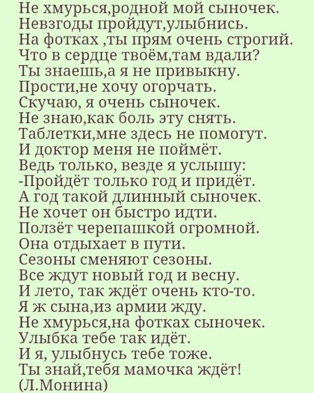 стихи для матери солдата этом