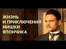 Жизнь и приключения Мишки Япончика 3 серия Сериал-2011