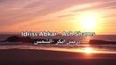 Idriss Abkar - Surah Ash Shams | ادريس ابكر -الشمس