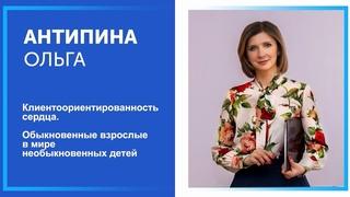Предприниматель Ольга Антипина про развитие особенных детей и о бизнесе в небольшом городе
