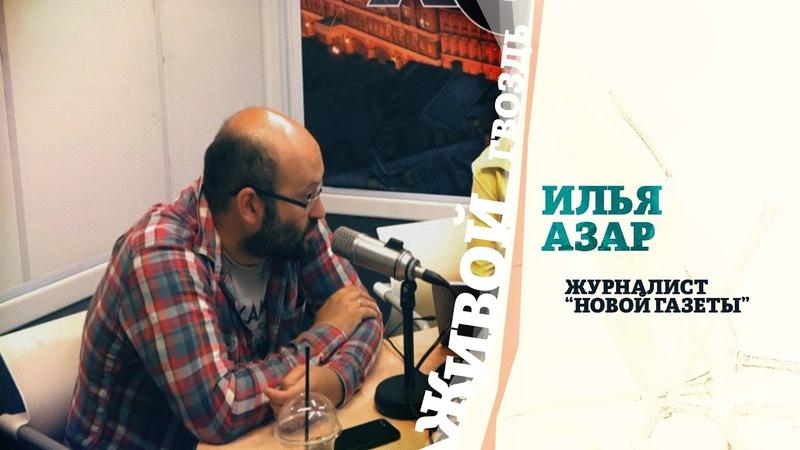 Азар об участии в акции в поддержку Голунова / Живой гвоздь / 20.06.19