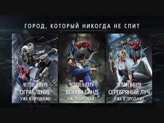 Человек-паук | серебряный луч уже в продаже | ps4
