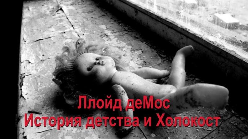 Аудиокнига Ллойд деМос История детства создающая трагические судьбы человечества