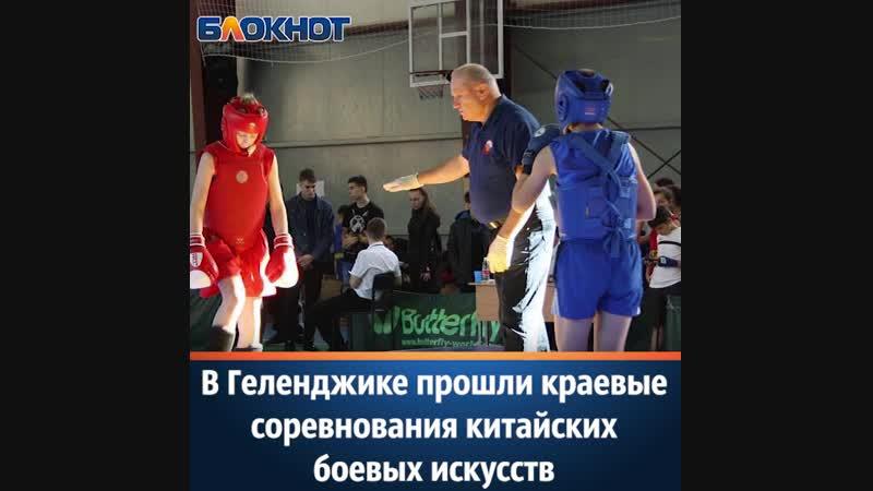 В Геленджике прошли краевые соревнования китайских боевых искусств