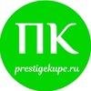 Престиж-Купе