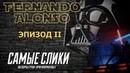 Звездные войны Фернандо Алонсо Эпизод 2 Тёмный лорд