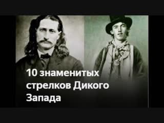 10 знаменитых стрелков Дикого Запада .