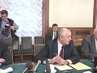 Выступление Горбачёва после беловержских соглашений