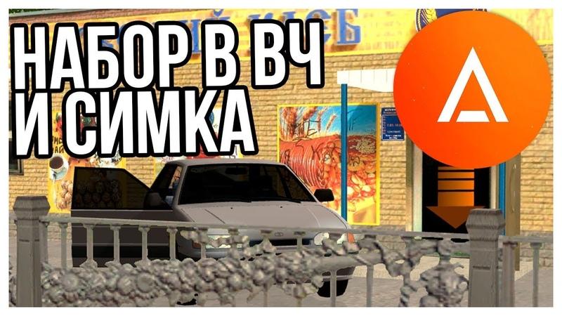 Будни Рыжика Набор в Армию и Покупка симкарты Amazing RP CRMP