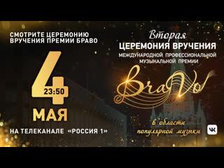 """Вторая церемония вручения Премии """"BraVo"""" в Государственном Кремлёвском Дворце"""