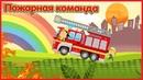 Мультик про пожарных Пожарная машина и пожарная техника