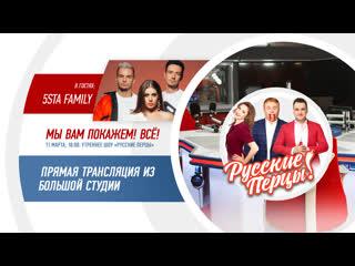 5STA FAMILY в Утреннем шоу Русские Перцы