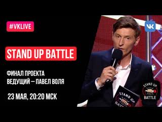 #vklive stand up battle. финал, 23 мая 20:20 мск