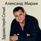 Обложка Аллея - Александр Мираж