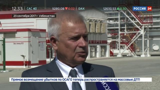 Новости на Россия 24 • ЛУКойл вывел добычу газа в узбекской провинции Гиссар на проектную мощность