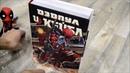 Распаковка и краткий обзор комикса Дэдпул и Кейбл ОМНИБУС DEADPOOL and CABLE comics OMNIBUS
