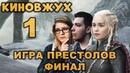 КиноВжух 1 - Игра престолов когда все остыли