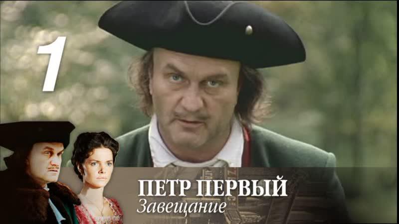 Петр Первый. Завещание 1 серия 2011