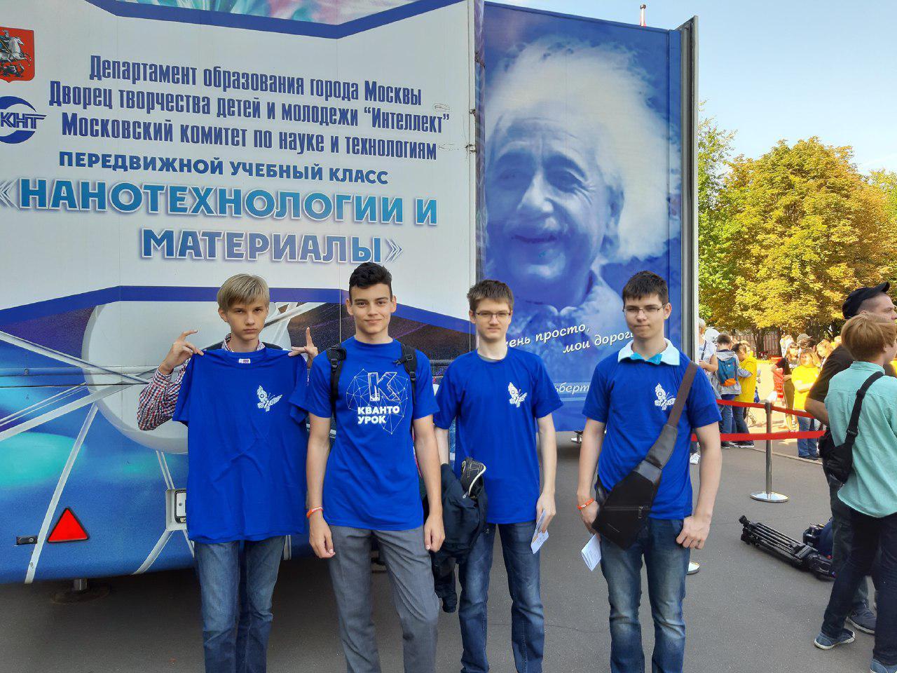 Десятиклассники из школы № 641 посетили «Квантоурок»
