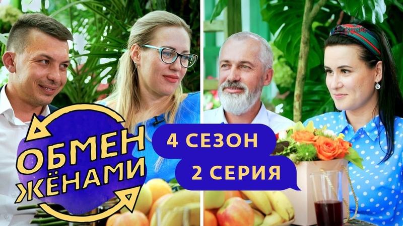 ОБМЕН ЖЕНАМИ ВОРОНЕЖ АРМАВИР 4 СЕЗОН 2 СЕРИЯ
