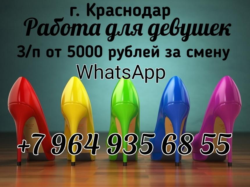 Севастополь высокооплачиваемая работа девушками девушки отвлекают от работы