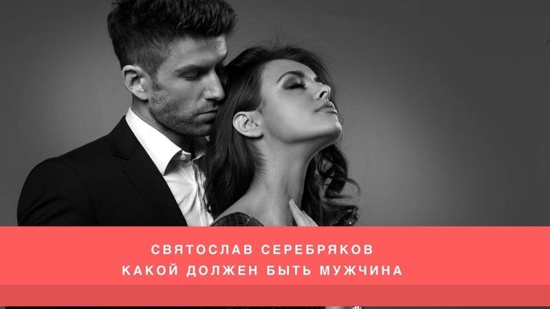 Святослав Серебряков Какой должен быть мужчина Идеальный муж Любовник