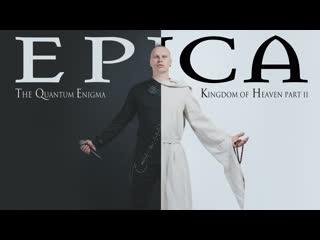 Aliaksandr Naumchik - The Quantum Enigma - Kingdom of Heaven Part II (EPICA cover)