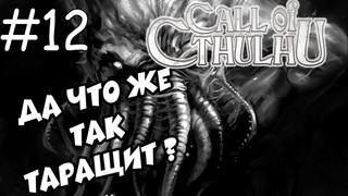 CALL OF CTHULHU - ФИНАЛ + (ВСЕ КОНЦОВКИ)