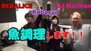 前回釣った大物をDJ Noriken先生が調理するぞ!Kobaryo、REDALiCEも共に仲良くクッキング!!!