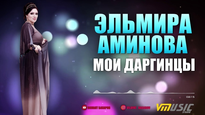 Мои даргинцы Эльмира Аминова Даргинские песни 2018