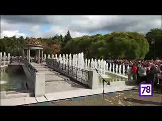 Открытие фонтана в Любашинском саду