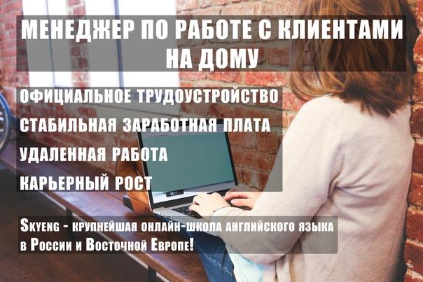 Вакансии удалённой работы язык россия игра freelancer windows 10