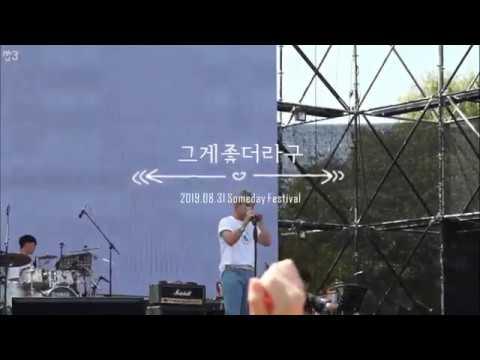 190831 용주(YONGZOO) 신곡소개그게좋더라구 @썸데이페스티벌(Someday Festival)