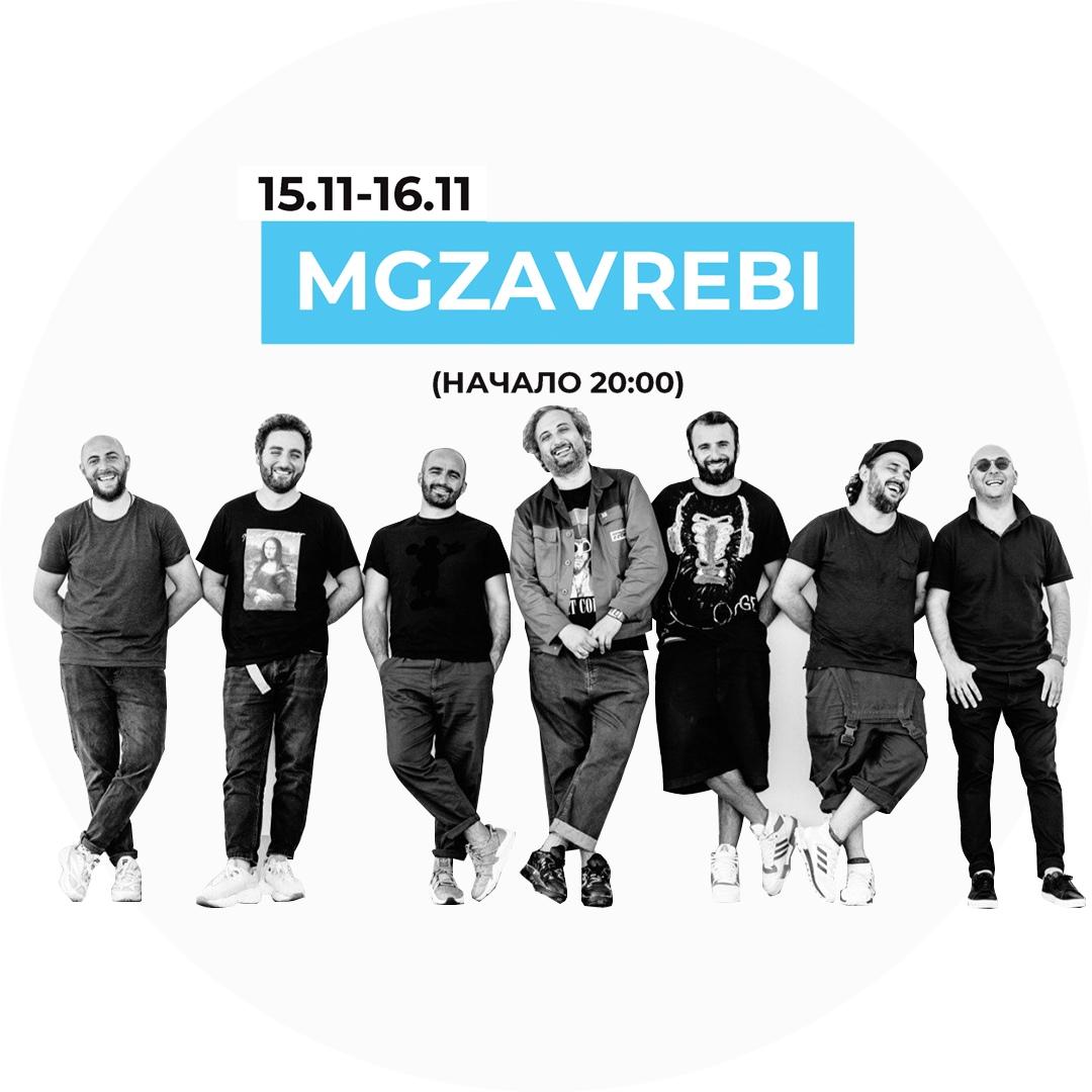 Афиша Екатеринбург 15-16.11 / MGZAVREBI / CENTER Club