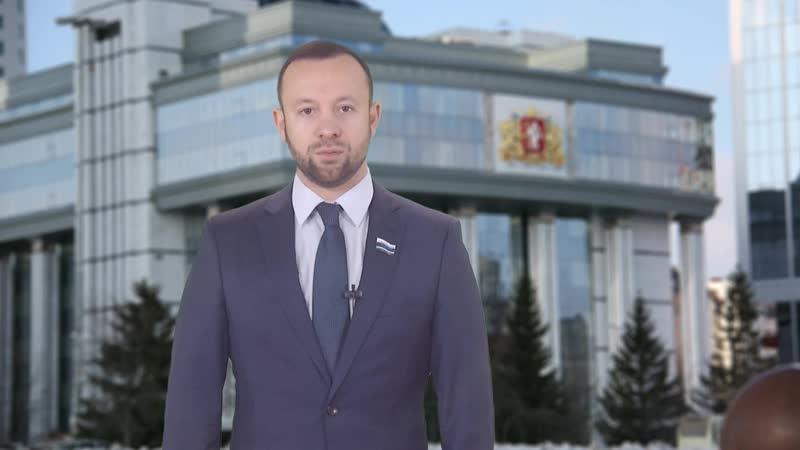 Поздравление депутата Законодательного Собрания Свердловской области А. Коробейникова с Днём матери