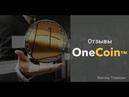 Отзывы OneLife OneCoin Dealshaker в июне 2019 года