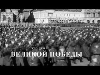 Поздравление с Днем Победы президента телеканала ТБН