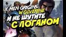 X-MEN ORIGINS: WOLVERINE И НЕ ШУТИТЕ С ЛОГАНОМ