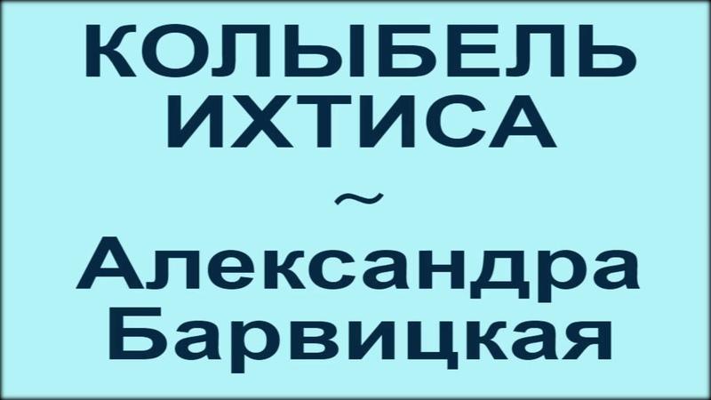 КОЛЫБЕЛЬ ИХТИСА Александра Барвицкая