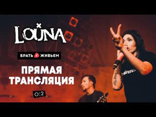 LIVE: Louna - Брать живьём на о2тв