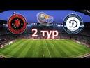 FIFA 19   Profi Club   4Stars   104 сезон   ПЛ  FC KyJle69lku - Dynamo   2 тур