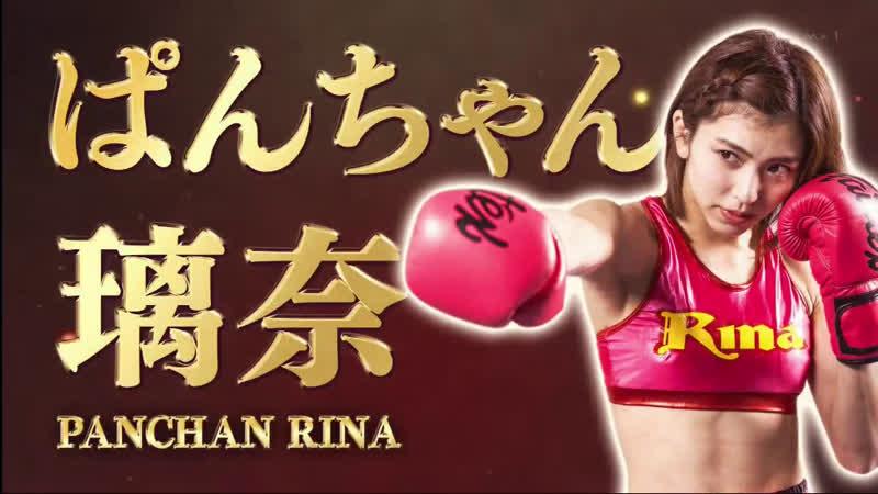2019.07.12 KICKBOXING KNOCK OUT! - PANCHAN RINA OKAMOTO