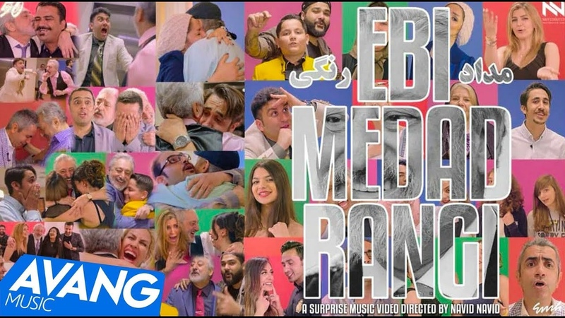 Ebi - Medad Rangi OFFICIAL VIDEO