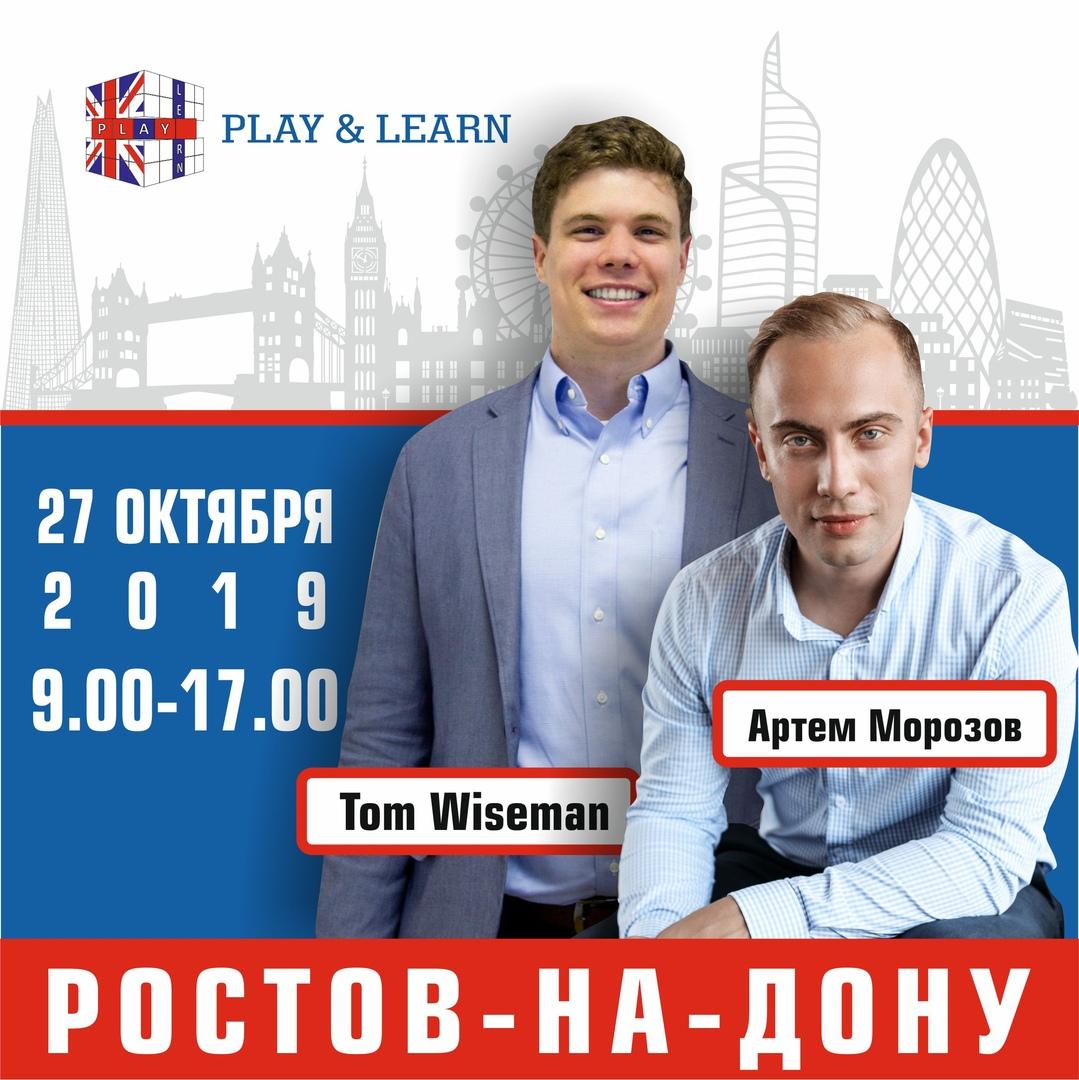 Афиша Ростов-на-Дону English Teachers Meet-up