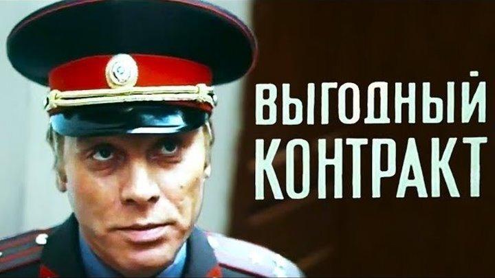 х/ф Выгодный контракт (1979) Все серии