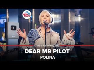 🅰️ Polina - Dear Mr Pilot (LIVE @ Авторадио)