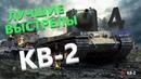 ЛУЧШИЕ ВЫСТРЕЛЫ №4 КВ 2 ЭПИЧНЫЕ ВЫСТРЕЛЫ В World Of Tanks