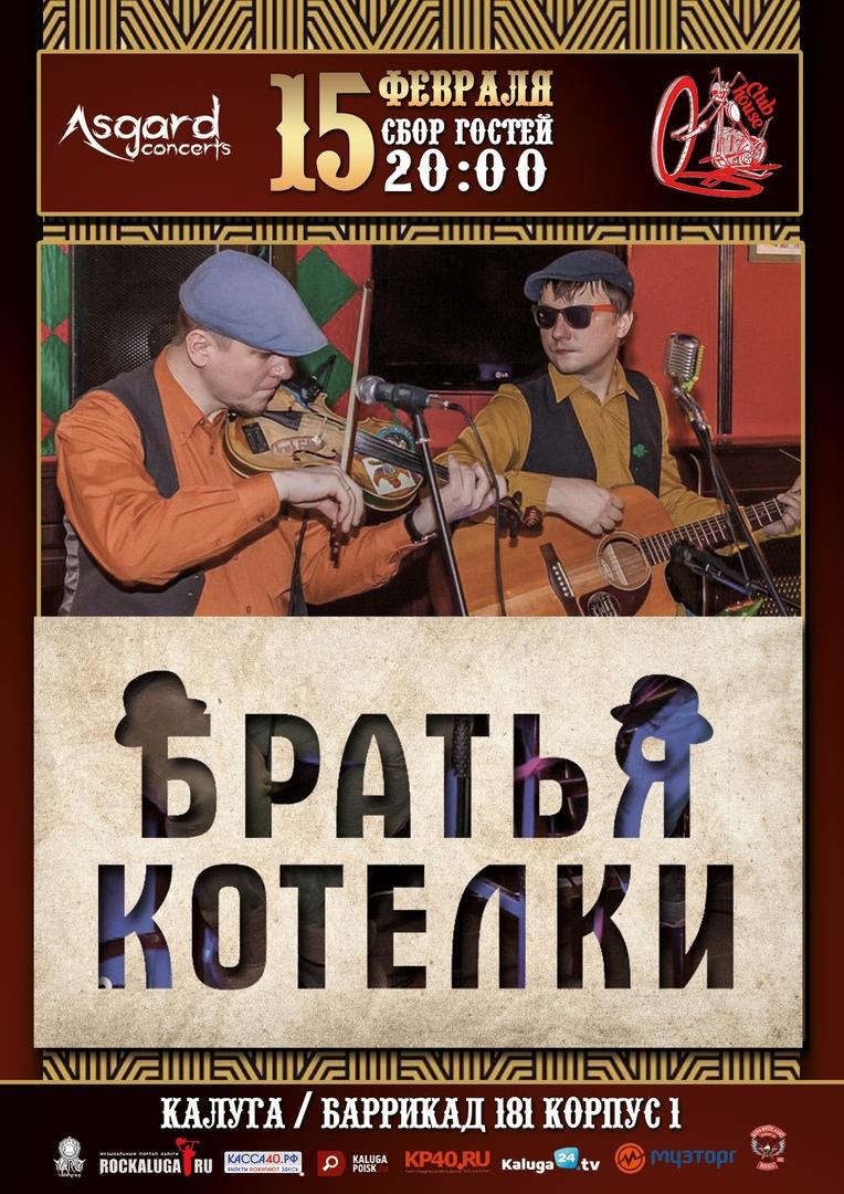 Афиша Братья Котелки - 15 февраля - Club House