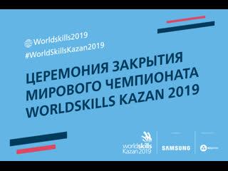 Церемония закрытия Мирового Чемпионата WorldSkills Kazan 2019