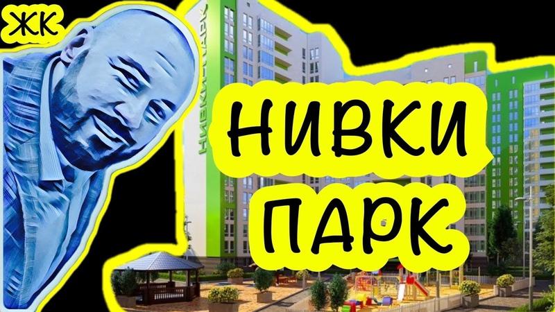 ЖК НИВКИ ПАРК💛💙Как Выглядит ЖК Нивки Парк 🏣Обзор ЖК Нивки В Киеве